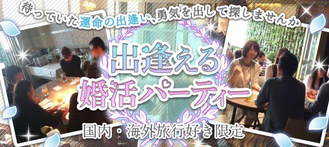 【名古屋市内その他の婚活パーティー・お見合いパーティー】街コンの王様主催 2016年8月7日