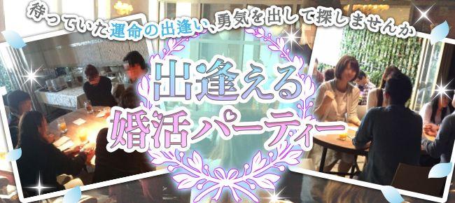 【名古屋市内その他の婚活パーティー・お見合いパーティー】街コンの王様主催 2016年8月14日