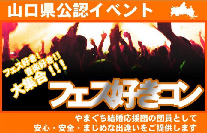 【山口のプチ街コン】株式会社リネスト主催 2016年9月19日