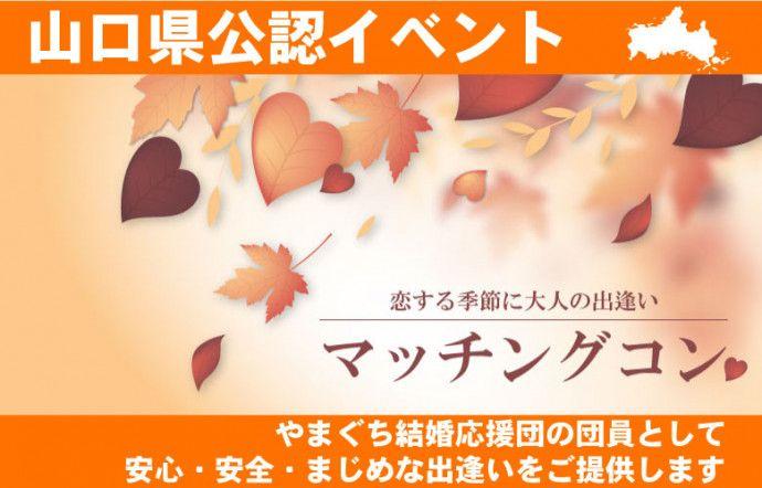【山口のプチ街コン】株式会社リネスト主催 2016年9月24日