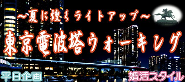 【東京都その他のプチ街コン】株式会社スタイルリンク主催 2016年8月30日