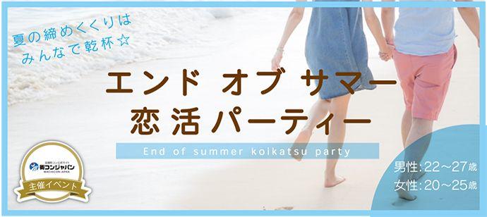 【札幌市内その他の恋活パーティー】街コンジャパン主催 2016年8月31日