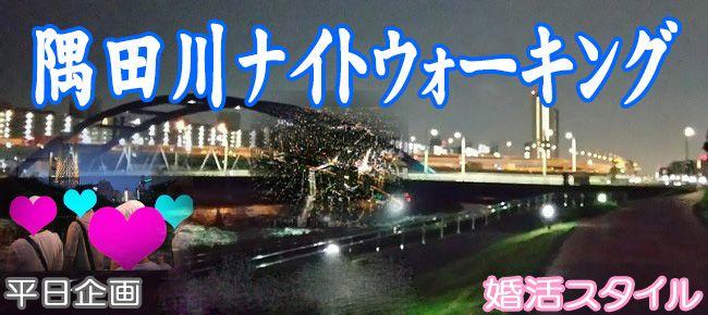 【東京都その他のプチ街コン】株式会社スタイルリンク主催 2016年8月22日