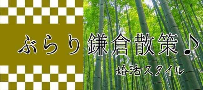 【鎌倉のプチ街コン】株式会社スタイルリンク主催 2016年8月28日