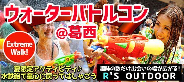 【東京都その他のプチ街コン】R`S kichen主催 2016年8月14日