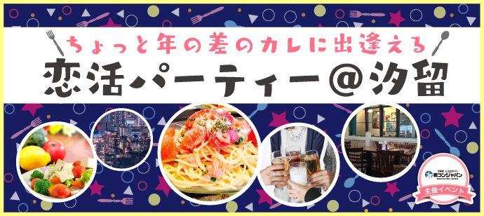 【東京都その他の恋活パーティー】街コンジャパン主催 2016年8月14日