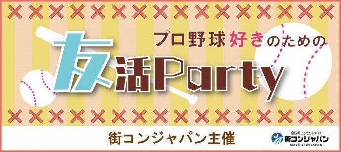 【上野の恋活パーティー】街コンジャパン主催 2016年8月27日