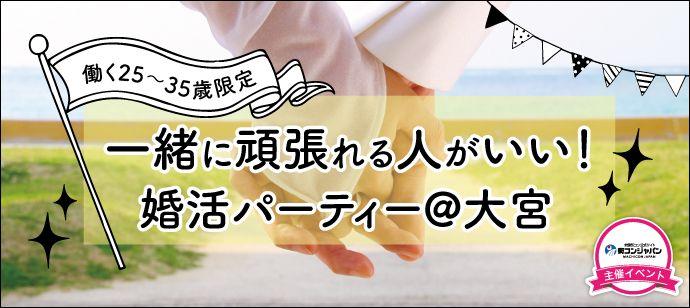 【大宮の婚活パーティー・お見合いパーティー】街コンジャパン主催 2016年9月9日