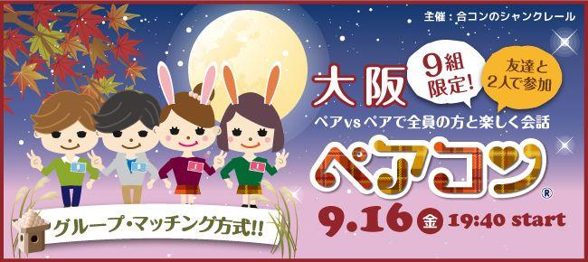 【梅田のプチ街コン】シャンクレール主催 2016年9月16日