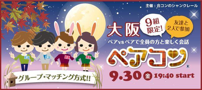 【梅田のプチ街コン】シャンクレール主催 2016年9月30日