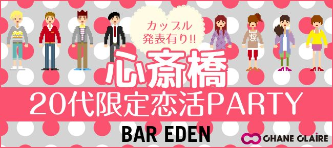 【心斎橋の恋活パーティー】シャンクレール主催 2016年9月23日