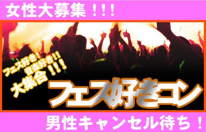 【大宮のプチ街コン】株式会社リネスト主催 2016年9月10日