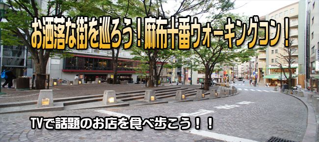 【東京都その他のプチ街コン】e-venz(イベンツ)主催 2016年8月20日