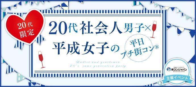 【札幌市内その他のプチ街コン】街コンジャパン主催 2016年8月22日