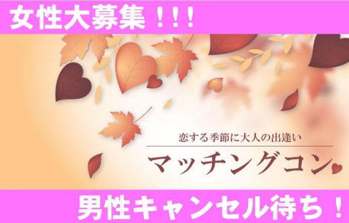 【滋賀県その他のプチ街コン】株式会社リネスト主催 2016年9月10日