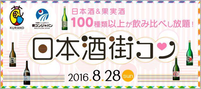 【浅草の恋活パーティー】街コンジャパン主催 2016年8月28日