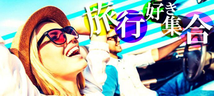 【梅田のプチ街コン】株式会社リネスト主催 2016年9月17日
