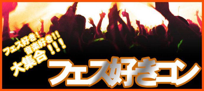 【上野のプチ街コン】LINEXT主催 2016年9月18日