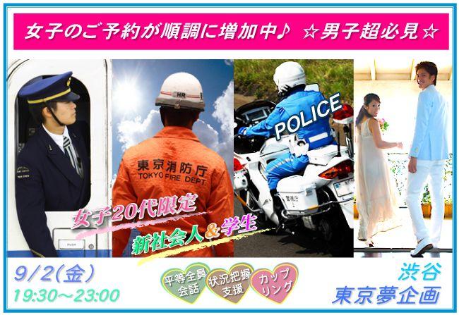 【渋谷のプチ街コン】東京夢企画主催 2016年9月2日