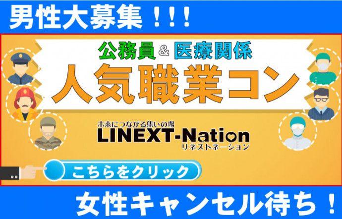 【天神のプチ街コン】LINEXT主催 2016年9月25日