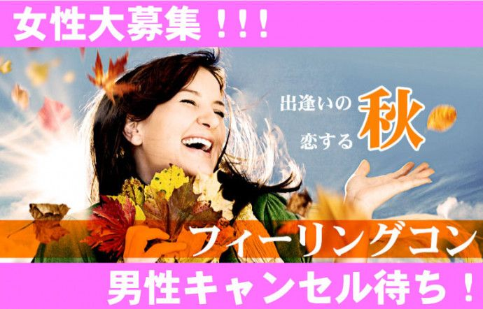 【島根県その他のプチ街コン】株式会社リネスト主催 2016年9月24日