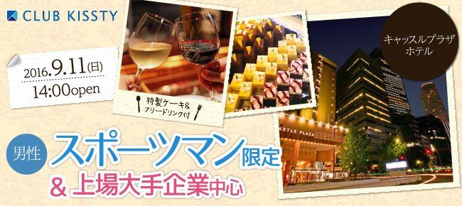 【名古屋市内その他の恋活パーティー】クラブキスティ―主催 2016年9月11日