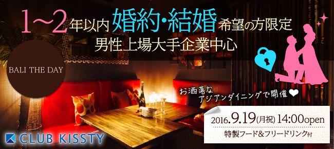 【名古屋市内その他の婚活パーティー・お見合いパーティー】クラブキスティ―主催 2016年9月19日