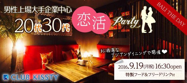 【名古屋市内その他の恋活パーティー】クラブキスティ―主催 2016年9月19日