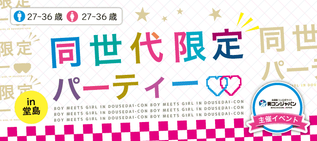 【堂島の恋活パーティー】街コンジャパン主催 2016年9月21日