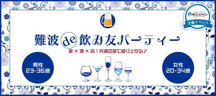 【難波の恋活パーティー】街コンジャパン主催 2016年8月20日