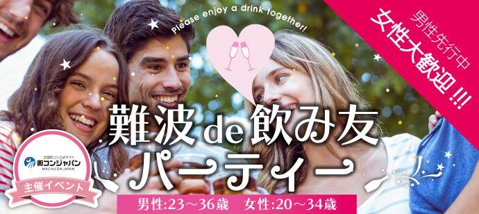 【難波の恋活パーティー】街コンジャパン主催 2016年8月27日