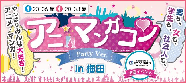 【梅田の恋活パーティー】街コンジャパン主催 2016年8月14日