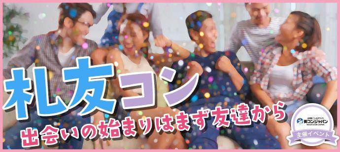 【札幌市内その他のプチ街コン】街コンジャパン主催 2016年9月4日