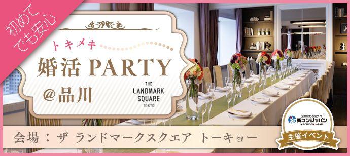 【品川の婚活パーティー・お見合いパーティー】街コンジャパン主催 2016年8月31日