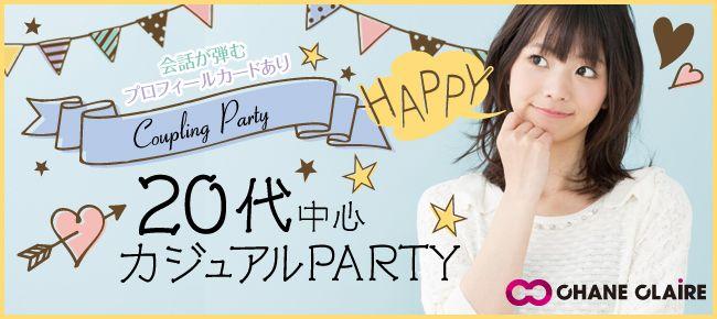 【新宿の婚活パーティー・お見合いパーティー】シャンクレール主催 2016年8月5日