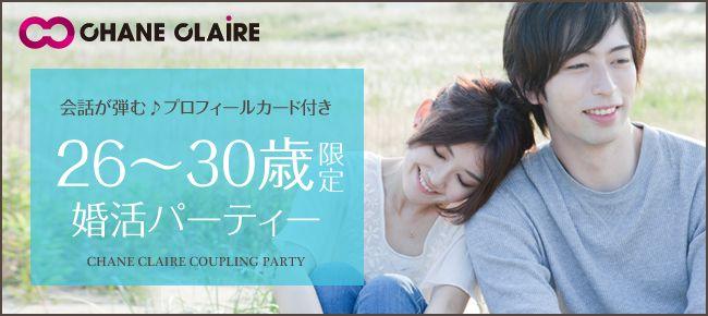 【新宿の婚活パーティー・お見合いパーティー】シャンクレール主催 2016年8月11日
