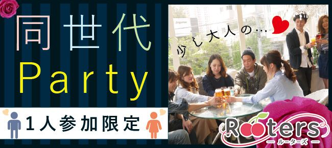 【三宮・元町の恋活パーティー】Rooters主催 2016年8月27日