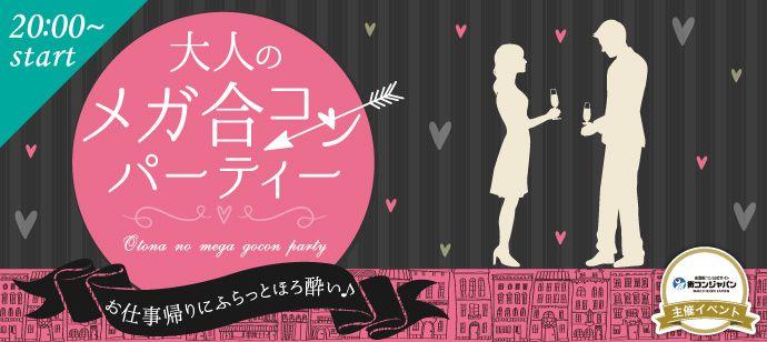 【長崎の恋活パーティー】街コンジャパン主催 2016年8月26日