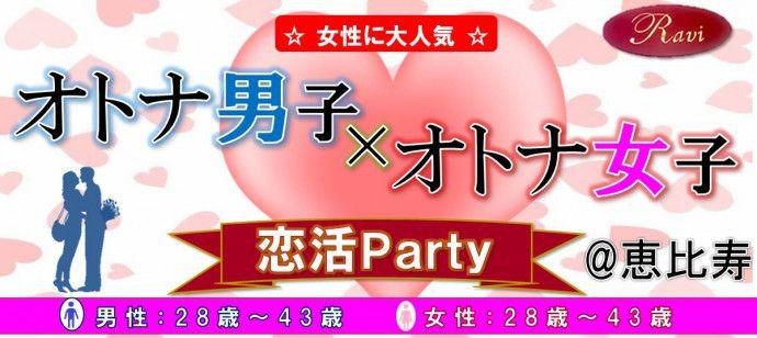 【恵比寿の恋活パーティー】株式会社ラヴィ主催 2016年10月16日