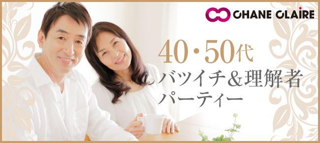 【有楽町の婚活パーティー・お見合いパーティー】シャンクレール主催 2016年8月15日