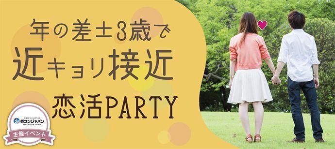 【札幌市内その他の恋活パーティー】街コンジャパン主催 2016年8月27日