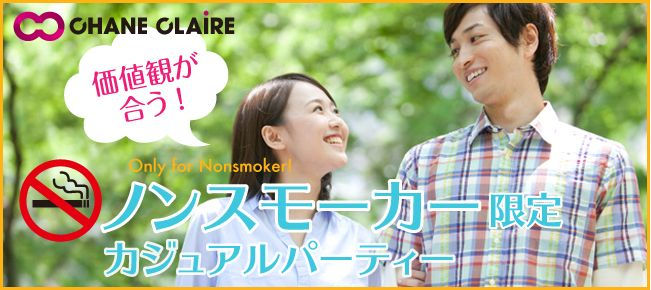 【日本橋の婚活パーティー・お見合いパーティー】シャンクレール主催 2016年8月1日