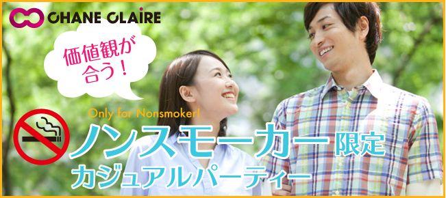 【日本橋の婚活パーティー・お見合いパーティー】シャンクレール主催 2016年8月15日