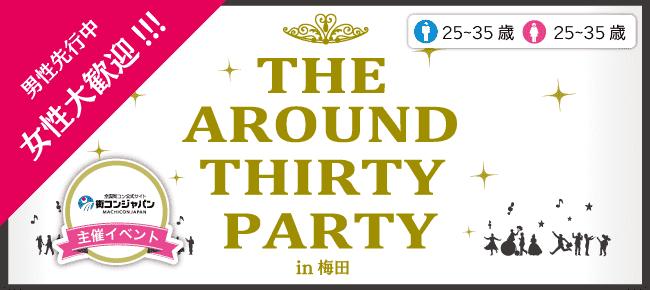 【梅田の恋活パーティー】街コンジャパン主催 2016年9月4日