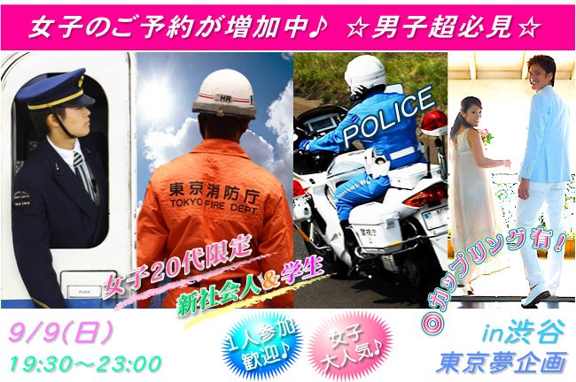 【渋谷のプチ街コン】東京夢企画主催 2016年9月9日