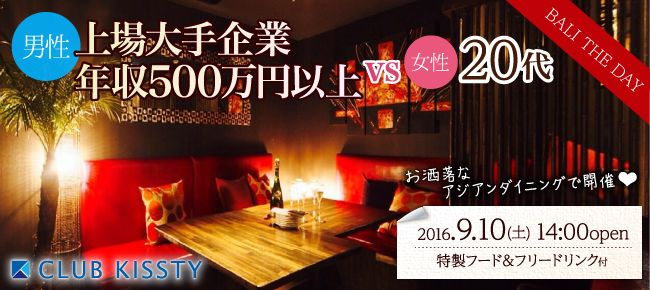 【名古屋市内その他の恋活パーティー】クラブキスティ―主催 2016年9月10日