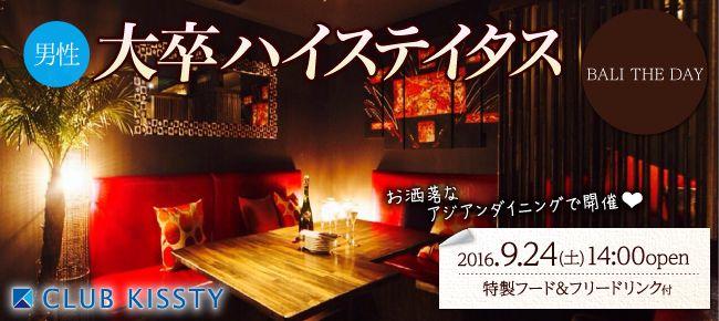 【名古屋市内その他の恋活パーティー】クラブキスティ―主催 2016年9月24日