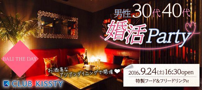 【名古屋市内その他の婚活パーティー・お見合いパーティー】クラブキスティ―主催 2016年9月24日