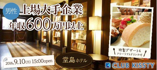 【堂島の恋活パーティー】クラブキスティ―主催 2016年9月10日