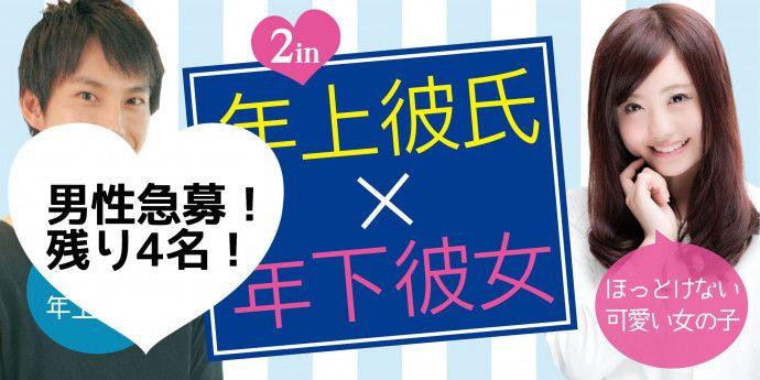 【広島市内その他のプチ街コン】合同会社ツイン主催 2016年9月22日